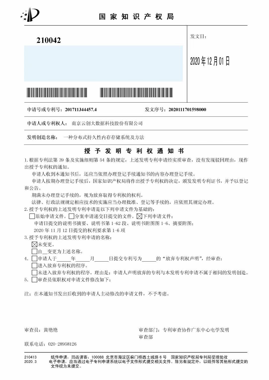 捷报频传 云创云存储成果喜获国家发明专利-奇享网